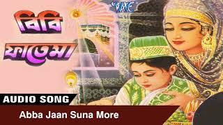 Abba Jaan Suna More Zikir  Jaari Geet Bibi Fatema  Assamese Islamic Song 2017