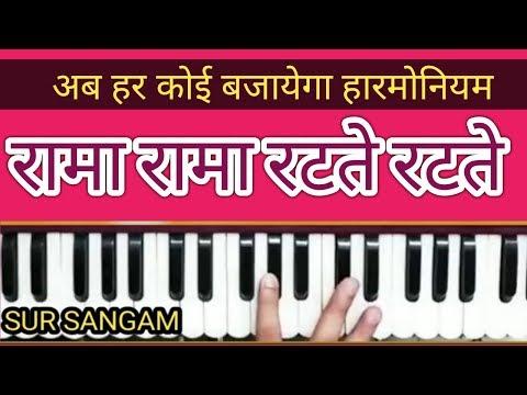 Rama Rama Ratate Ratate Beeti Re Umaraya II Sur Sangam II Shri Ram Bhajan II How to Sing and Play