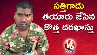 Bithiri Sathi's Video Resume | Funny Conversation With Savitri Over Job Application | Teenmaar News