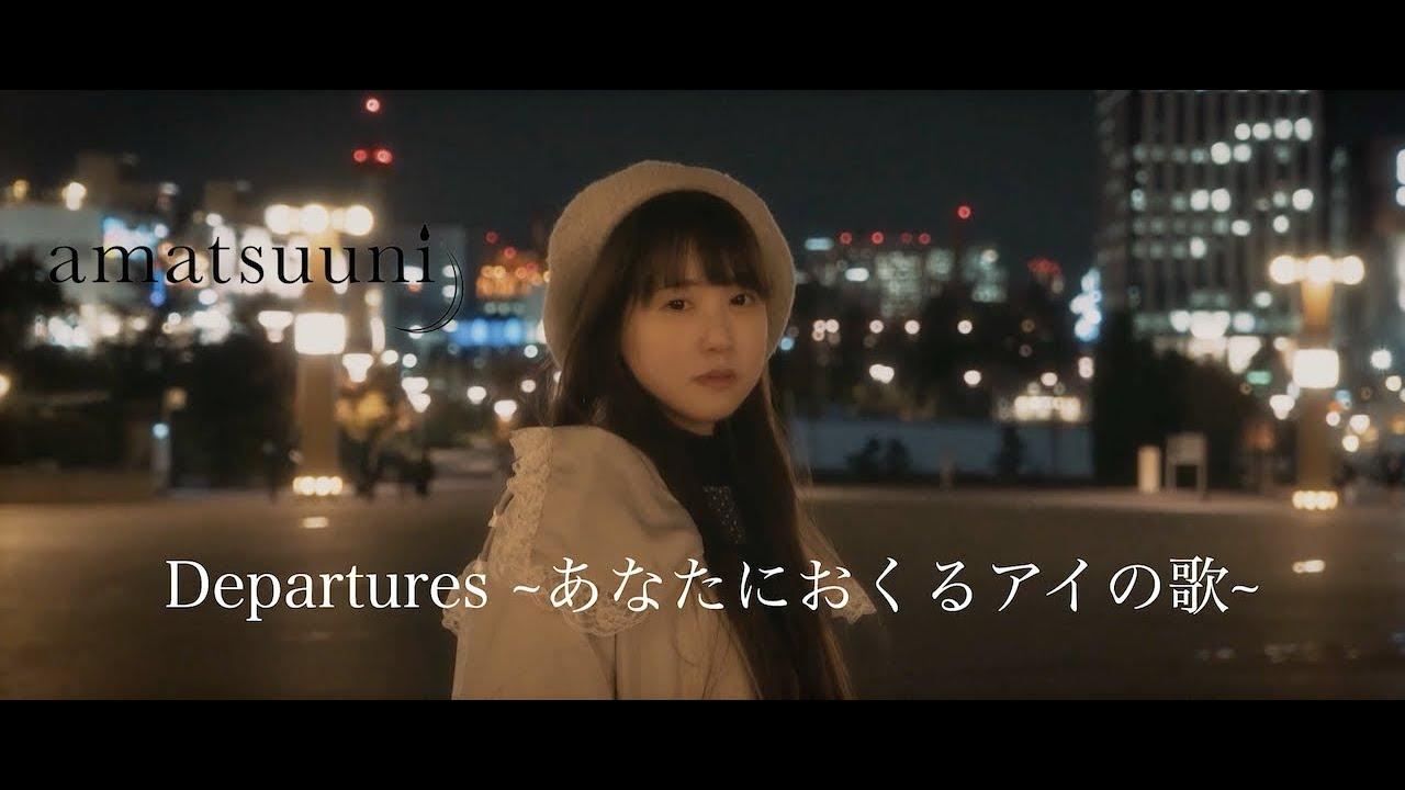 """あま津うに「Departures~あなたにおくるアイの歌」/amatsuuni""""Departures""""~Anata ni okuru ai no uta~」【cover】"""