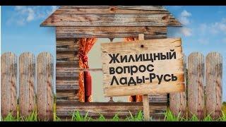 Жилищный вопрос Светланы Лады-Русь