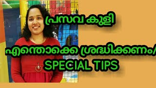 POST DELIVERY CARE//Special Tips For Delivery Bath//malayalam