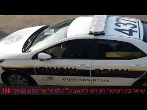"""שיחת מחאה בין השיטור העירוני לתושב פ""""ת שהתלונן במוקד 106"""