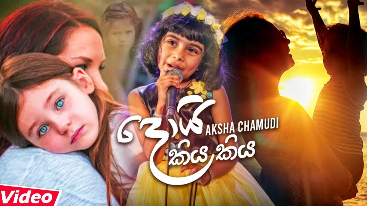Doi Kiya Kiya (දොයි කිය කිය) - Aksha Chamudi Music Video 2020 | Aksha Chamudi New Songs 2020
