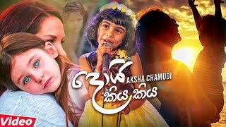 aksha-chamudi-new-songs