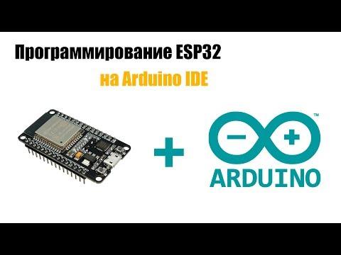 Установка ESP32 на ардуино IDE