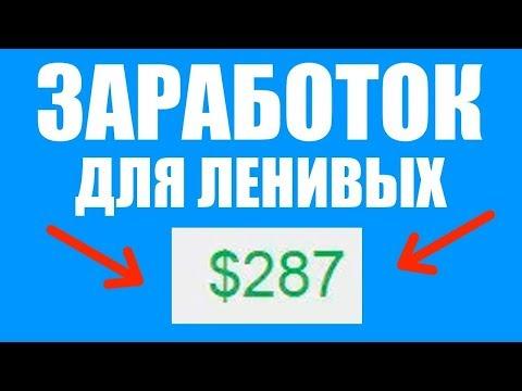 ЛУЧШИЙ заработок в интернете БЕЗ ВЛОЖЕНИЙ 2019 сайты где можно ЗАРАБОТАТЬ от 200 рублей