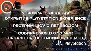 PlayStation Experience 2017. Открытие выставки. Рестрим с переводом