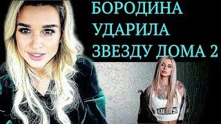 Ксения Бородина ударила Елену Хромину. Новости дом 2 | Top Show News