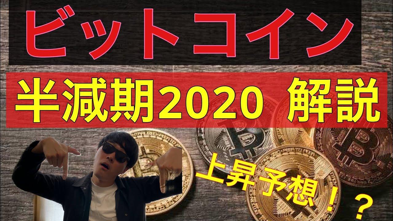 ビットコイン 2020年5月
