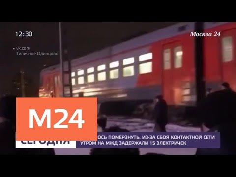 Из-за сбоя контактной сети утром на МЖД задержали электрички - Москва 24
