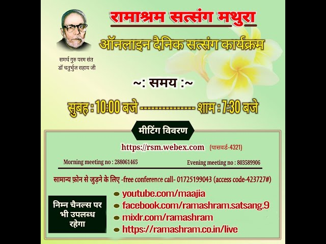 1st Apr 2020 Morning Meeting- Daily Global Live Telecast Ramashram Satsang, Mathura