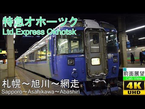 【4K前面展望】特急オホーツク 1号(札幌~旭川~網走)