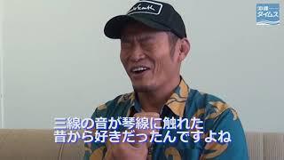 ボーカルと三線の須藤元気、ボーカルの仲野由美子、渡辺直由の3人組ユ...