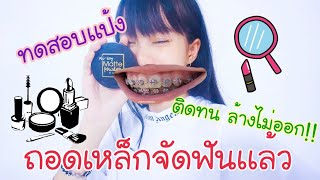 Grace zy|| Vlog EP.10 ถอดเหล็กจัดฟัน!! + ทดสอบเเป้ง??
