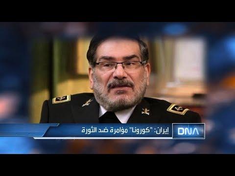 """DNA 2/26/2020 إيران:""""كورونا"""" مؤامرة ضد الثورة"""