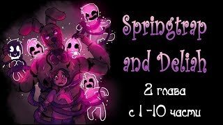Springtrap And Deliah 2 глава с 1 по 10 части комикс FNAF