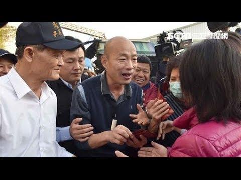 韓國瑜不簡單?他轟:國民黨眼拙了吧