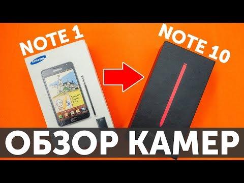 Samsung Galaxy Note 10 обзор камер и отзыв владельца, сравнение с Note 1