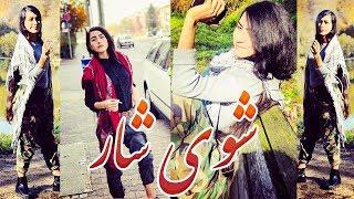 Shoi Shar Interview with BBC | مصاحبه شوی شار با بی بی سی فارسی