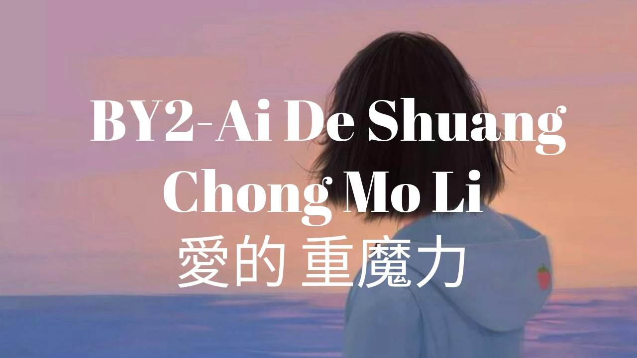 By2- Ai De Shuang Chong Mo Li 愛的雙重魔力 _ Pinyin Lyrics + Eng Sub {ri He Ja}