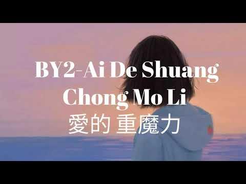 By2- Ai De Shuang Chong Mo Li 愛的雙重魔力 Sub English