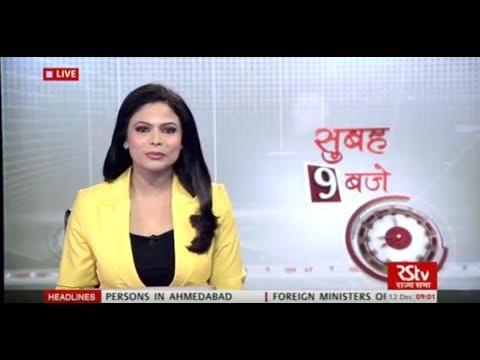 Hindi News Bulletin   हिंदी समाचार बुलेटिन – Dec 12, 2017 (9 am)
