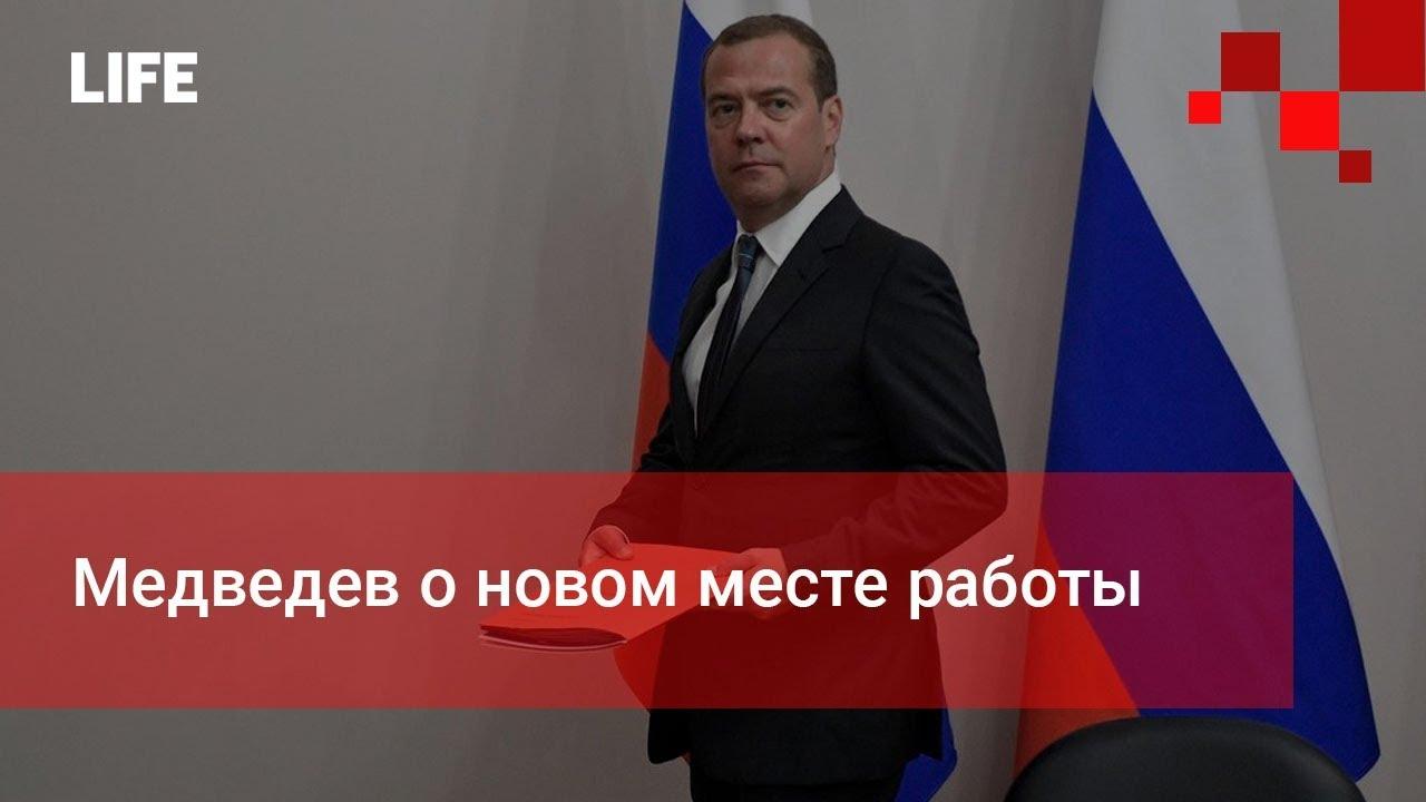 Медведев о новом месте работы