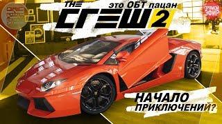 The Crew 2 (XBOX ONE) - ЭТО ОБТ ПАЦАН! / Ubisoft, полюбите меня плиз 💖