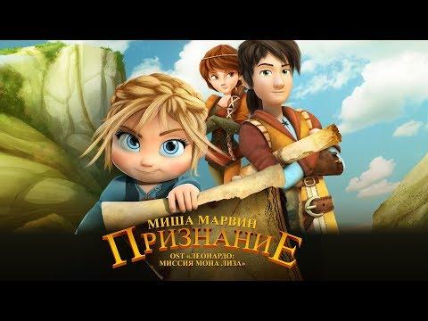 Миша Марвин — Признание (OST «Леонардо : Миссия Мона Лиза»)