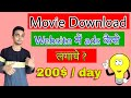 How to Use Pop adds in website/Blogger -Make Money with Movie website Part-3 - Hindi