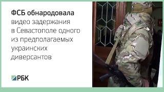 ФСБ обнародовала видео задержания в Севастополе одного из предполагаемых украинских диверсантов(Подпишитесь на РБК, чтобы быть в курсе главных новостей: http://www.youtube.com/user/tvrbcnews?sub_confirmation=1 Подпишитесь на..., 2016-11-10T17:19:22.000Z)