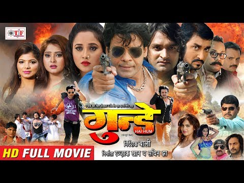 Bhojpuri Full Movie (2018) - Gunday गुंडे - Kunal Tiwari, Viraj Bhatt, Rani Chattarji, Anjana Singh
