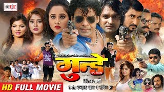 Bhojpuri Full Movie (2018) - Gunday गुंडे - Kunal Tiwari, Viraj Bhatt, Rani Chattarji, Anjana Singh