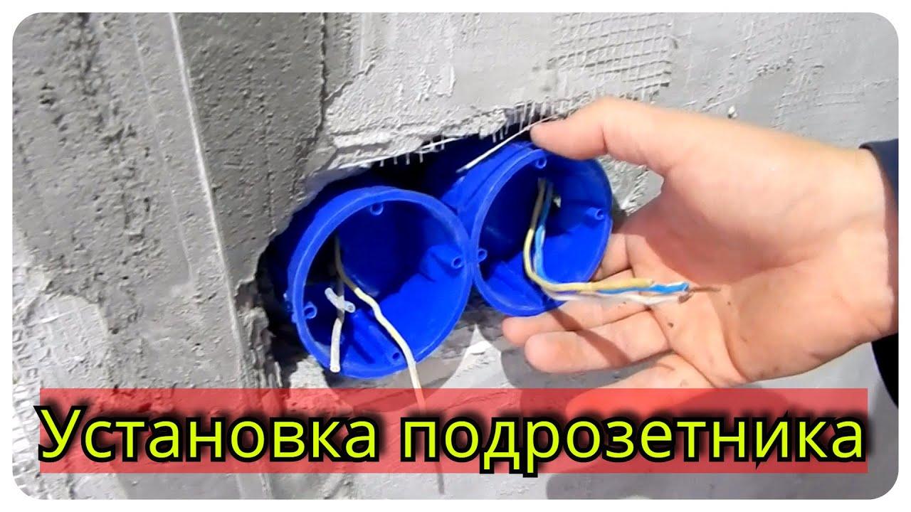 Установка подрозетника | монтаж подрозетника своими руками