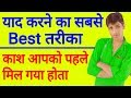 याद करने का साबसे best तरीका ( How to learn in easy method ) in hindi