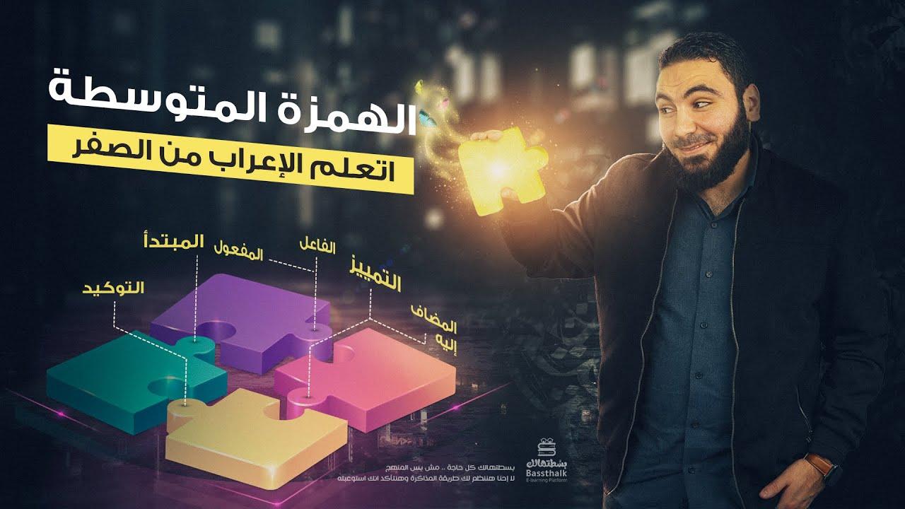 اسهل طريقة لكتابة الهمزة 12