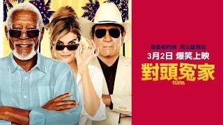 【對頭冤家】30秒預告│摩根費里曼╳湯米李瓊斯 3月2日爆笑上映