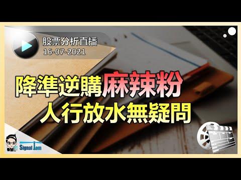 股票分析直播 16-07-2021 | 降準逆購麻辣粉 人行放水無疑問 | 講者: Tom Lee  Ray Ng