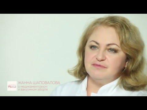 О медикаментозном и вакуумном аборте