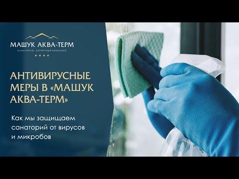 Антивирусные меры в санатории «Машук Аква-Терм»