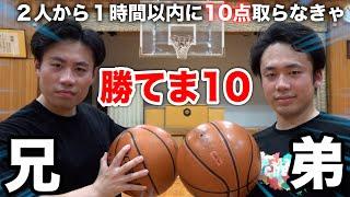 【兄弟】シルクロード兄弟からバスケ1時間以内に10点取れないと勝てま10【本気】