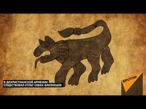 Культ собак, или почему в дохристианской Армении псов хоронили вместе с хозяевами