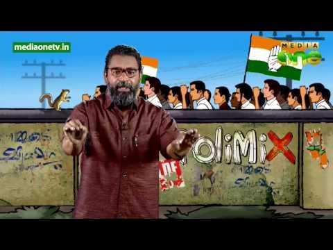 Polimix   Political Satire - Calculating the level of Secularism in Malappuram (Epi257 Part2)