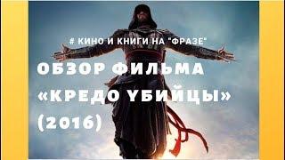 """Обзор фильма """"Кредо убийцы"""" (2016) / Фраза"""