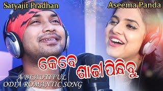 Kebe Saree Pindhibu || Satyajit || Asima Panda||