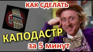 как сделать каподастр за 5 минут :-) #ялюблюгитару