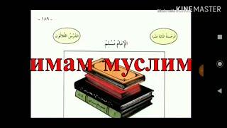 арабский язык с арабом |  разбор текста  имам муслим урок № 15