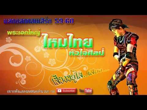 แสดงสด ไหมไทย หัวใจศิลป์ ฤดูกาลปี 59-60