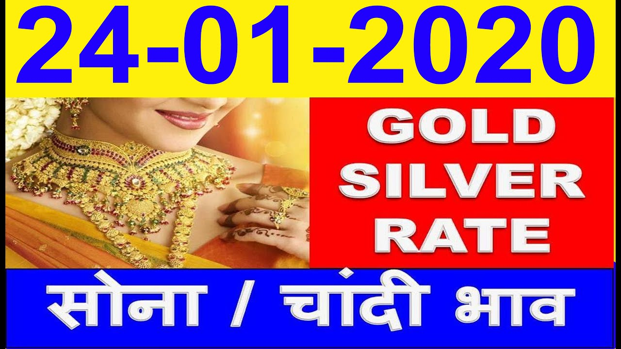 Today Gold Price 24 01 2020 In India